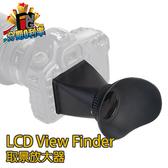 LCD View finder 液晶螢幕放大器 2.8X 取景器 放大鏡 適用單眼相機