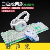 機械手感鍵盤滑鼠套裝耳機三件套