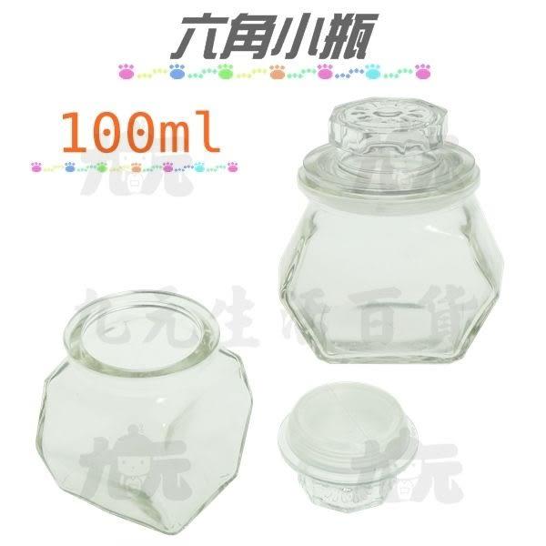 【九元生活百貨】六角小瓶/100ml 玻璃瓶 玻璃罐