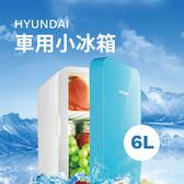 HYUNDAI 6L車用小冰箱 車用 小冰箱 迷你冰箱 保溫 制冷 製熱 冷藏 宿舍 攜帶 母乳保鮮 靜音