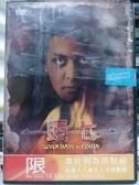 挖寶二手片-X06-028-正版DVD-泰片【頭七】-(直購價)