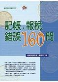 記帳.報稅錯誤160問(2016最新版)