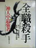 【書寶二手書T8/一般小說_KMD】全職殺手1-神人中最強者_彭浩翔