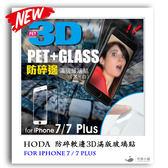 hoda好貼 iPhone 8 7 i7 Plus 防碎軟邊3D滿版玻璃貼 鋼化玻璃貼  玻璃膜  螢幕保護貼