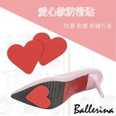 Ballerina-愛心網格狀鞋底止滑貼(1對入)