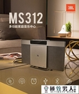 CD機 JBL MS312藍芽無線組合CD音響迷你桌面台式家用HIFI電視音箱【極致男人】
