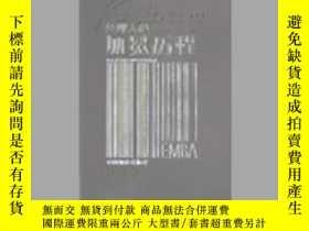 二手書博民逛書店罕見EMBA經理人的加冕歷程:最佳商學院EMBA申請指南2567