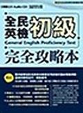 二手書博民逛書店《全民英檢初級完全攻略本(互動光碟版)--1片互動光碟》 R2Y ISBN:9570313587