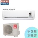 【禾聯】5-7坪 一對一變頻單冷空調《HI/HO-GP36》5級節能 壓縮機10年保固