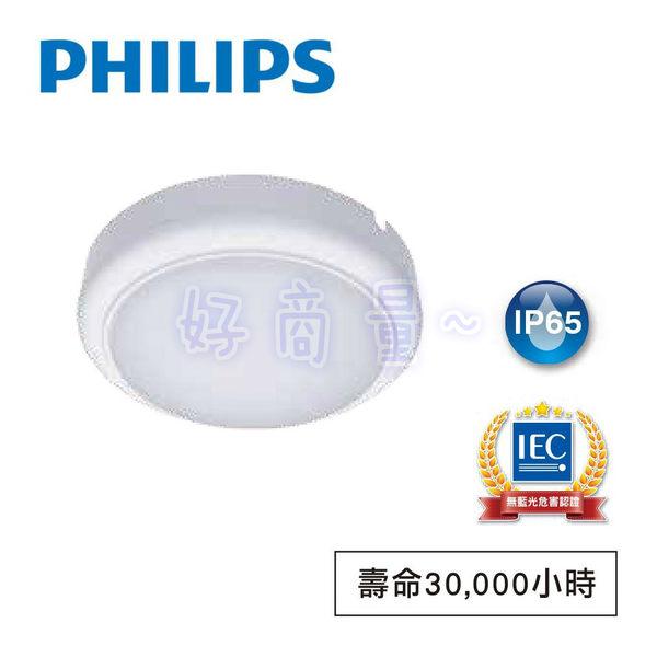 好商量~ PHILIPS 飛利浦 WL008 圓形 15W LED 戶外 防水 壁燈