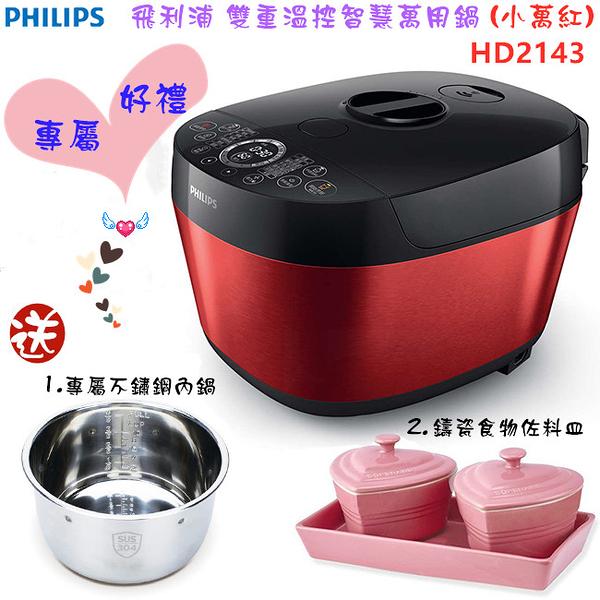 【贈不鏽鋼內鍋+鑄瓷食物佐料皿】飛利浦 HD2143 PHILIPS 雙重溫控智慧萬用鍋