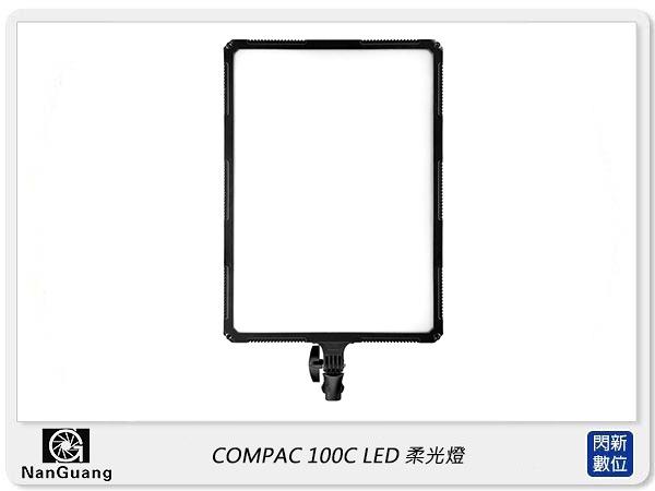 NANGUANG 南冠/南光 COMPAC 100C LED燈(公司貨)補光燈 攝影燈 同COMPAC 100B