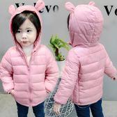 兒童團羽絨外套童裝冬季衣服兒童輕薄羽絨棉襖嬰幼男女童寶寶棉服中童外套 限時八折嚴選鉅惠