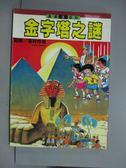 【書寶二手書T2/漫畫書_GSI】金字塔之謎