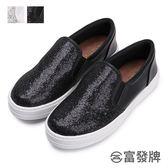 【富發牌】星辰煥彩懶人鞋-黑/白  1FE104