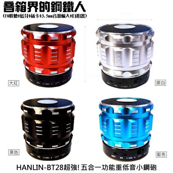 HANLIN-BT28 藍芽喇叭 正版 五合一功能重低音小鋼砲 藍牙音箱界鋼鐵人 FM+插卡mp3+音源輸入+自拍器