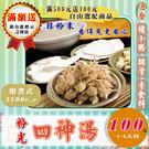 FA06【粉光の四神湯】可素食►夠量味濃►4人鍋
