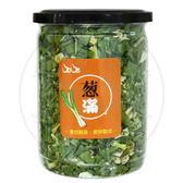 《幸福薑來 蔥滿勝蒜》蔥滿柴燒乾燥三星蔥(25g±10%/罐)–波比
