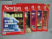 【書寶二手書T8/雜誌期刊_RGW】牛頓_222~229期間_共5本合售_東海南海地震等