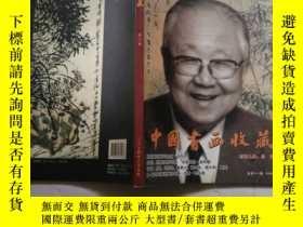 二手書博民逛書店罕見中國書畫收藏·第11期22232 中國書畫收藏雜誌社編印 中