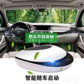 車載空氣凈化器消除異味吸煙神器太陽能汽車內香薰PM2.5新車甲醛  好再來小屋
