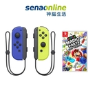 【神腦生活】任天堂 Switch Joy-Con 左右手控制器 藍黃+超級瑪利歐派對 亞版 中文版