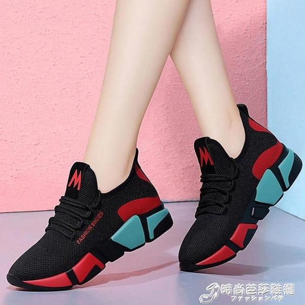 運動鞋 新款韓版時尚百搭女鞋跑步運動鞋網紅輕便休閒鞋防滑軟底單鞋 時尚芭莎