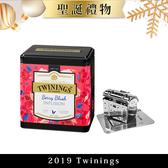 唐寧茶【Twinings】鉑金系列散茶100g (莓果/甘菊花/焦糖)+精緻不鏽鋼濾茶器 (聖誕限定組)