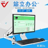 液晶顯示器支架站立式辦公工業設備電腦掛架鍵盤鼠標通用旋轉 js22027『科炫3C』