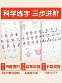 兒童練字帖楷書數字描紅本幼兒園寫字學前班啟蒙全套3-6歲初學者