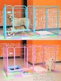寵物圍欄柵欄中大型犬狗狗圍欄室內外隔離防越獄狗籠子欄桿護欄 遇見初晴YJT