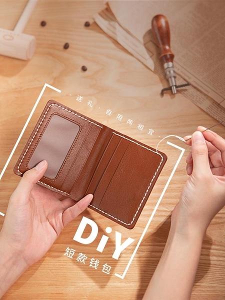 手工縫短款錢包夾男士父親節自制作禮物復古真牛皮原創diy材料包 雙11提前購