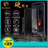 艾斯數位 硬博士 DR.Touch 蘋果 iPhone 7 8 Plus X Xs XR XsMax 螢幕 保護 玻璃貼