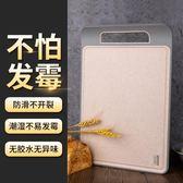 小麥秸稈菜板塑料砧板切水果砧板占板菜板韓國稻殼切菜板   LannaS