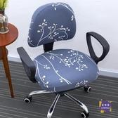椅套 辦公電腦椅子套彈力通用升降老板椅椅套扶手座椅套罩轉椅套布藝 多色【快速出貨】