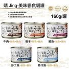 *KING WANG*【24罐組】《靖-美味貓食 貓餐罐》160g 六種口味 貓罐頭 美味新配方