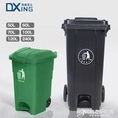 240L戶外垃圾桶大號環衛腳踏式收納果皮箱加厚大碼容量塑料分類桶WD【中秋全館免運】