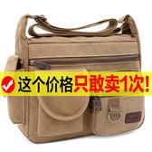 帆布包男挎包休閒男士包包快遞男包背包大容量斜背單肩包 新品特賣