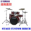 【非凡樂器】『YAMAHA』進階爵士鼓套組Stage Custom Birch / 紅莓色 / 不含套鈸