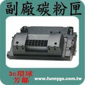 HP 相容碳粉匣 高容量 黑色 CC364X (64X)