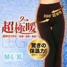 瑪榭 極暖厚刷毛9分內搭褲(M~L) MW-03891