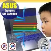 ASUS ROG Zephyrus G15 GA503 GA503QRU 防藍光螢幕貼 抗藍光 (可選鏡面或霧面)