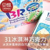 【豆嫂】日本零食 不二家&31冰淇淋聯名巧克力