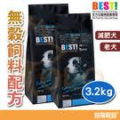 BEST冠全  無穀老犬&減肥犬飼料 3.2kg【寶羅寵品】