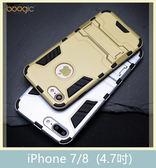 iPhone 7/8 (4.7吋) 盔甲系列 二合一支架 防摔 支架 TPU+PC材質 手機套 防撞 手機殼 保護殼 背蓋