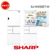 SHARP 夏普 SJ-WX50ET-W 502公升 變頻觸控五門左右開冰箱 能效1級 日製 公貨 ※運費另計(需加購)