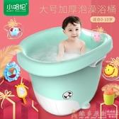 浴盆 小哈倫兒童洗澡桶嬰兒浴盆寶寶浴桶可座躺小孩用品泡澡沐浴桶大號DF  維多