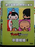 挖寶二手片-X22-254-正版DVD*動畫【中國娃娃(8)】-國語發音