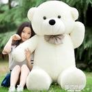 毛絨玩具大熊公仔特大號超大布娃娃女生日禮物抱抱熊玩偶 夢幻小鎮