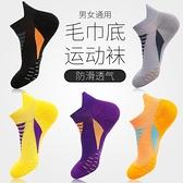 3雙|專業運動襪男女加厚防臭籃球船襪跑步毛巾底短襪子中筒【貼身日記】